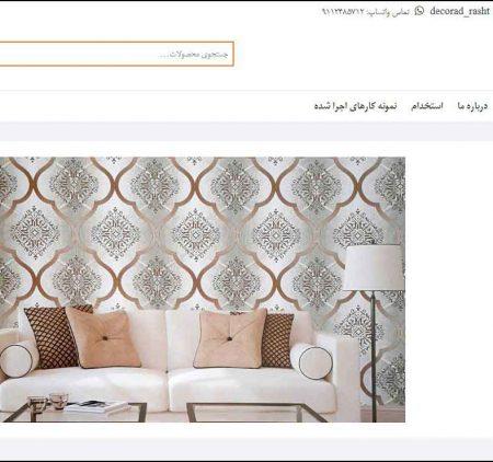 خضرا وب طراحی سایت رشت